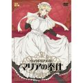 Victorian Maid Maria no Houshi English Subbed