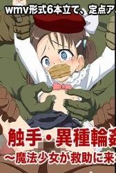 Rori Tentacle V – No Help For Magical Girls | MioHentai.com
