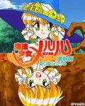 Mahou Shoujo Meruru Episode 2