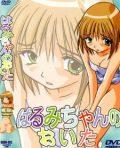 Harumi-chan no Oita Subbed