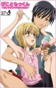 Boku no Pico Episode 1 Subbed