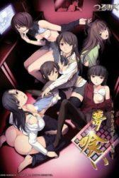 Yume Kui: Tsurumiku Shiki Game Seisaku