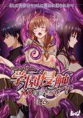 Gakuen Shinshoku xx of the Dead Episode 2