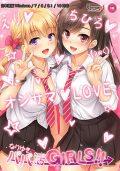 Nariyuki Papakatsu Girls!! 2 English Sub