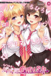 Nariyuki Papakatsu Girls!!