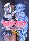 Monmusu Quest Hentai OVA