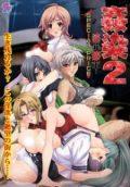 Kansen 2 Inzai Toshi Episode 2 Subbed