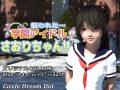 Targeted… The School Idol Saori-chan!!