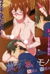 Anata wa Watashi no Mono Episode 2 Subbed