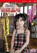 Ecchi na Himitsu Kichi