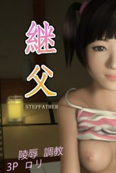 Stepfather 3D