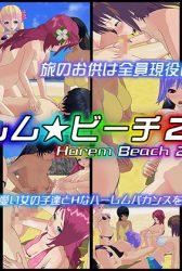 Harem Beach 2