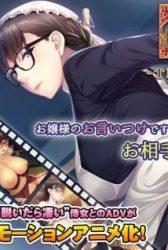 Jimime na Jijo-san no Oshigoto Sex ~Ojou-sama ni Kawatte Oaite Shimasu~ The Motion Anime
